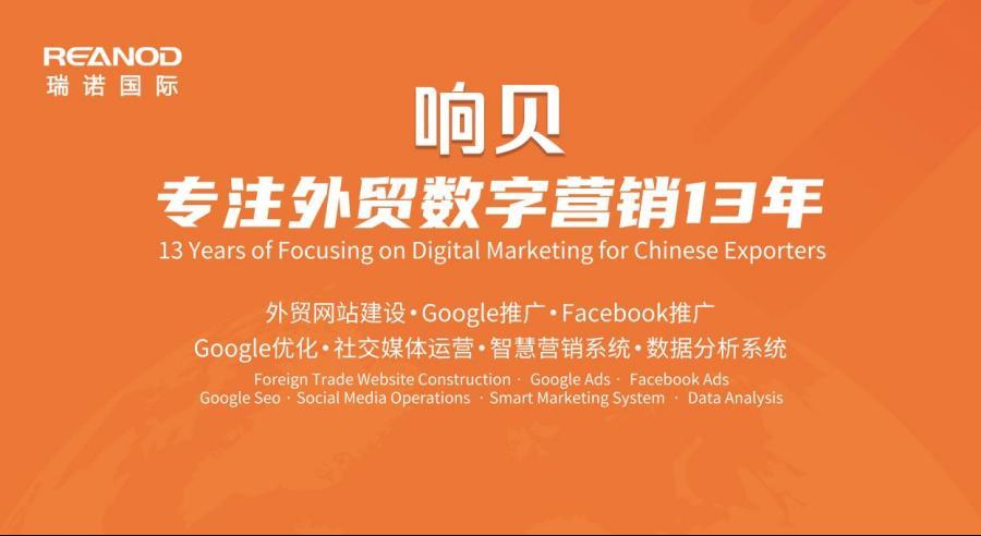 第130届广交会开幕,响贝数字营销线下参展助阵外贸企业